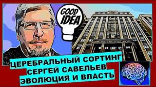 Власть и церебральный сортинг (Сергей Савельев) Интеллект, эволюция и власть  16+