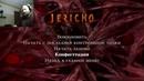 Clive Barkers Jericho File 1 Смерть ГГ и странные дела