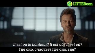 Christophe Maé – Il est où le bonheur (Перевод с русскими субтитрами) | LITTERcon