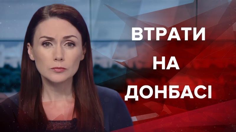 Підсумковий випуск новин за 22 00 Втрати на Донбасі