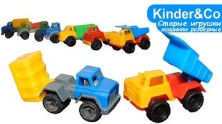 Старые игрушки пластмассовые машинки времен СССР - Обзоры игрушек .  Kinder&Co