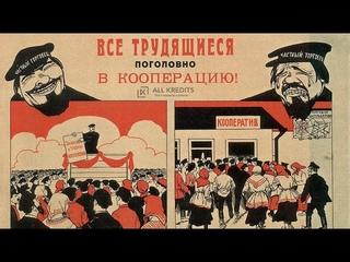 XIII съезд партии о КООПерации! 1925 год (мультфильм)