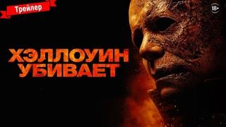 Хэллоуин убивает - трейлер