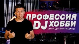 Диджеинг - хобби или профессия Как стать востребованным DJ