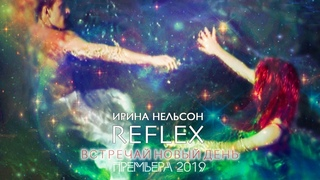 REFLEX — Встречай новый день (Official Music Video Remix 2019)