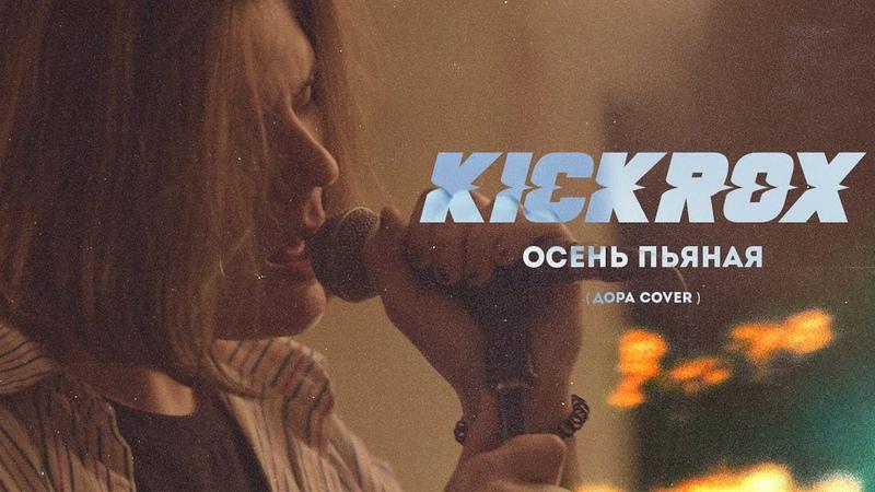 KICKROX feat Daniel Zhura Осень пьяная дора cover