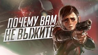 Как вы умрете в Зомби Апокалипсисе из игры The Last of Us?