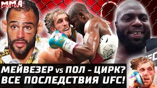 Мейвезер vs Логан Пол - Цирк? Последствия UFC! Нганну в шоке. Розенстрайк и Понзиниббио - новые бои