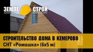 Строительство домов из бруса в Кемеровском районе, СНТ «Ромашка», строительство дома (6х5м).