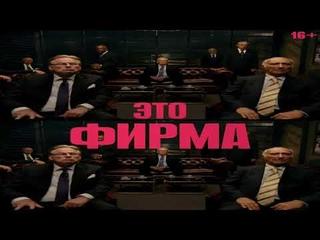 Пороховой коктейль   Тизер трейлер рус