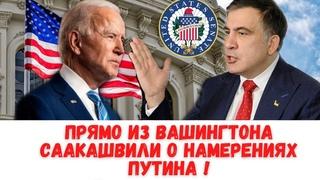 ✅ Мощное заявление Саакашвили после встречи в сенате США!
