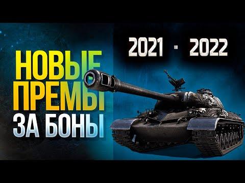 Боновый магазин 2021 wot танки за боны в 2021