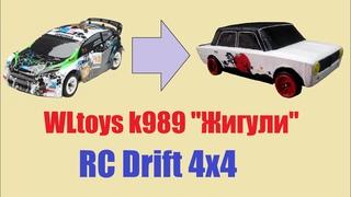 МикроЖига 4х4 1:28 DRIFT! WLtoys k989, 3d print body