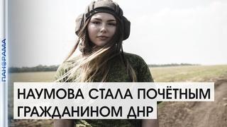 """Наумова: «Я выросла на Донбассе!». , """"Панорама"""""""