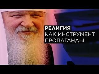 ПРОПАГАНДА ОТ РПЦ. Как Патриарх Кирилл восхваляет Путина, скрепы и войну