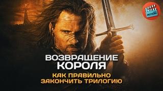 Властелин Колец: Возвращение Короля - Визуальное повествование (Как закончить трилогию)