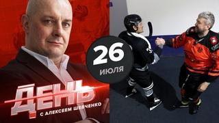 Как судьи КХЛ играют в хоккей. Специальный репортаж Алексея Шевченко