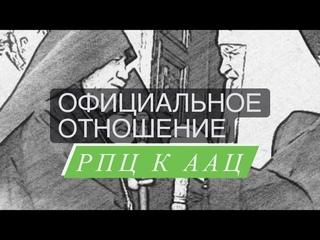 Официальное отношение РПЦ к ААЦ. Патриарх Кирилл и митрополит Иларион об армянах.