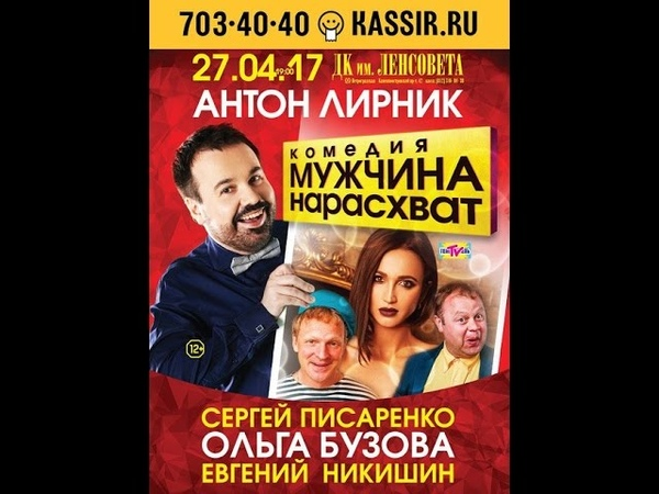 Видео обзор Комедия Мужчина Нарасхват с Ольгой Бузовой