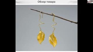 #Lotus #Fun #Элегантные #Осенние #листья #длинные #висячие #серьги #реальные 925 #пробы #серебряные