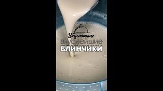 Любимый рецепт блинов | Блины на кефире с кипятком