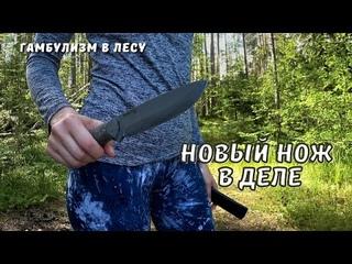 Рыболовный ПРОВАЛ | Тестирую нож  Forester | Делаю удочку