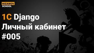 1С Django. Личный кабинет контрагента. Часть 5