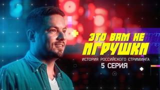 Это вам не игрушки: история российского стриминга. Серия 5 — WELOVEGAMES, mazellovvv, guit88man