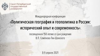 Международная конферецния по политической географии 8-9 апреля 2021Приветствие и пленарные доклады
