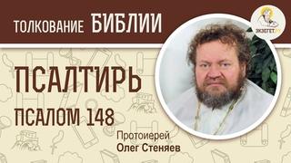 Псалтирь. Псалом 148. Протоиерей Олег Стеняев. Библия