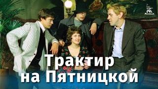 Трактир на Пятницкой (4K, криминальный, реж. Александр Файнциммер, 1977 г.)