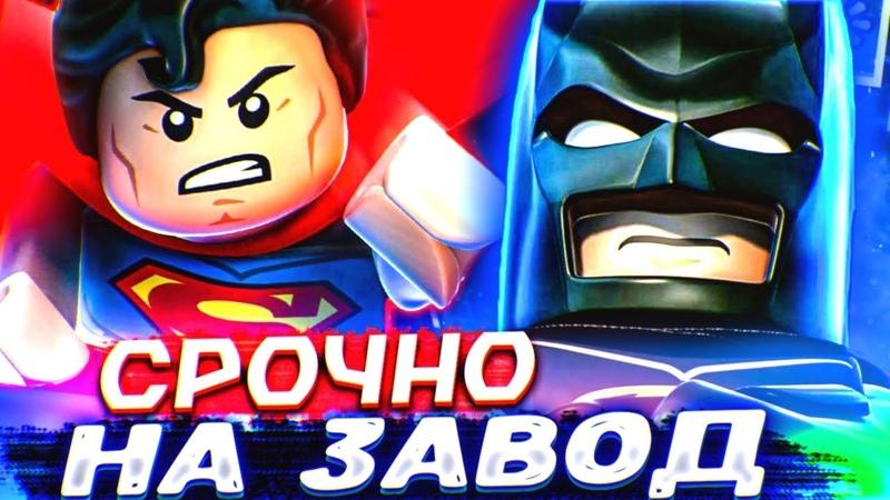 LEGO BATMAN 2 DC Super Heroes Прохождение СУПС ПРИШЕЛ НА ПОМОЩЬ ЧАСТЬ 5