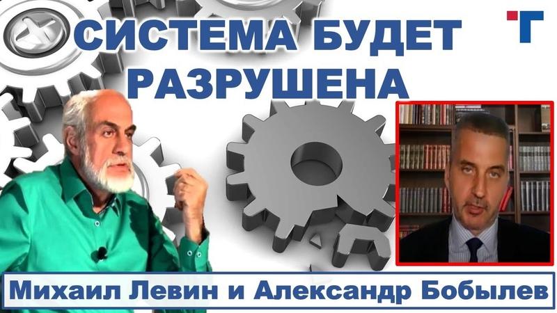 Астролог Михаил Левин СИСТЕМА БУДЕТ РАЗРУШЕНА 1 3