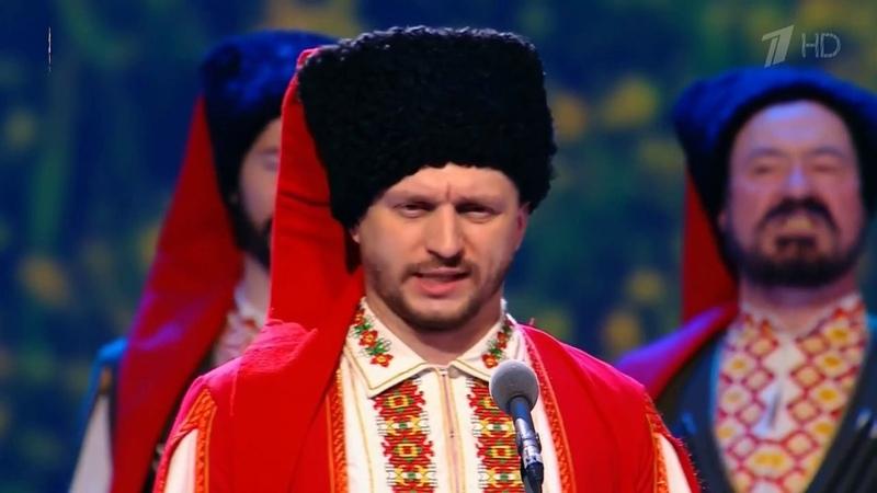 Не для меня придёт весна Виктор Сорокин и Кубанский казачий хор 2014