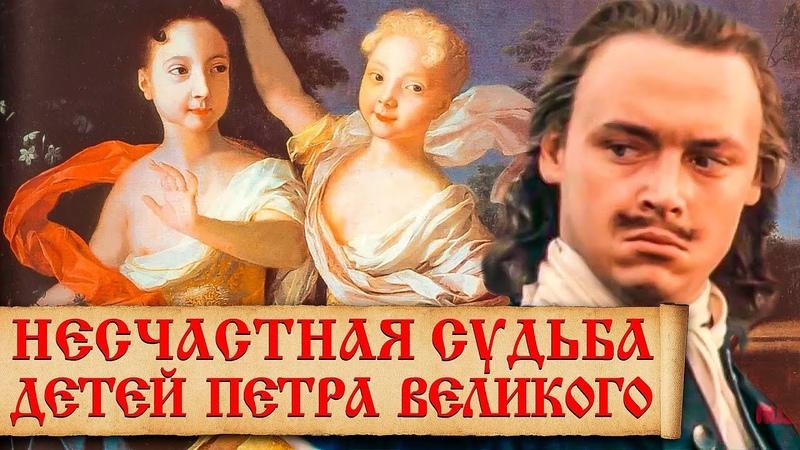 Интересные факты из жизни детей Петра I Судьба многочисленных потомков семьи Петра 1