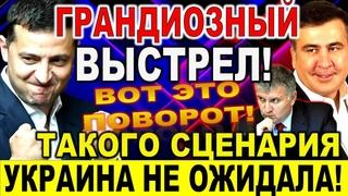 Наконец-то! Зеленский -Грандиозный выстрел, Саакашвили, Аваков возвращается? СП-2, Зе Байден Меркель