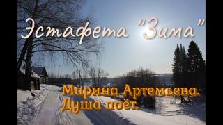 Эстафета ЗИМА - Марина Артемьева