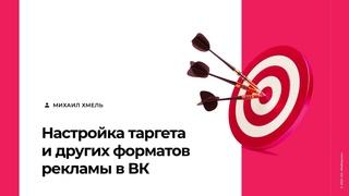 Настройка таргета и других форматов рекламы в ВК. Ведущий вебинара Faberlic (Фаберлик) Михаил Хмель