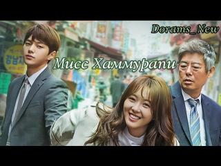[Оригинал] Мисс Хамурапи - 10 серия, 2018