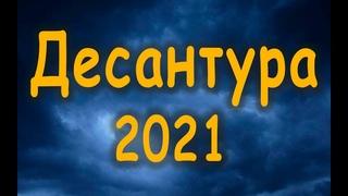 ДЕСАНТУРА 2021. ПРЕМЬЕРА ПЕСНИ. Павел Оберег