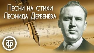 Эстрадные песни на стихи Леонида Дербенёва