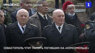 Севастополь чтит память героев подлодки «Комсомолец»