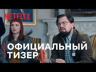 НЕ СМОТРИТЕ НАВЕРХ | Официальный тизер | Netflix