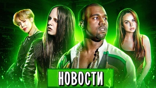 BTS, Joey Jordison (Slipknot), Kanye West, Billie Eilish, МакSим, Джиган I МУЗПРОСВЕТ