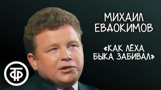 """""""Как Лёха быка забивал"""". Михаил Евдокимов (1992)"""