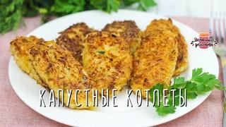 Нежнейшие капустные котлеты (Невероятно сочные с аппетитной корочкой!)