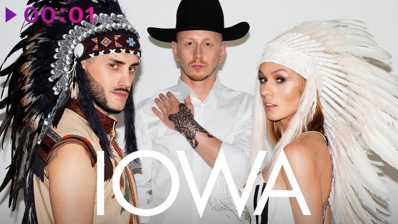 IOWA TOP 20 Лучшие песни
