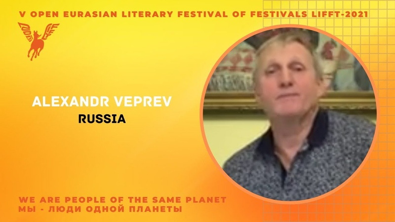 We meet Poet of the world Alexandr Veprev Russia Встречаем поэта мира Alexandr Veprev Russia