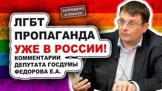ЛГБТ пропаганда уже в России?