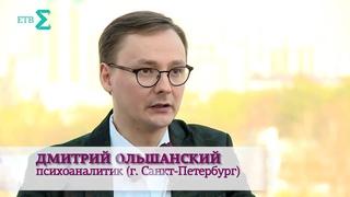 Дмитрий Ольшанский. Быть удобным или быть счастливым? (Екатеринбургское телевидение)